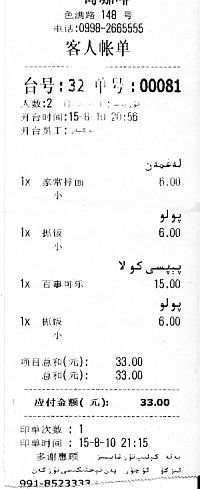 Bilingual_receipt